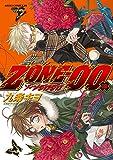 ZONE‐00 第16巻 ZONE-00 (あすかコミックスDX)