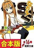 【合本版】なれる!SE 全16巻 (電撃文庫)