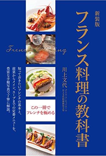 新装版 フランス料理の教科書 知っておきたいフレンチの基本と、前菜からメイン、スープまでの定番メニューを、豊富な手順写真で丁寧に解説。 - 文代, 川上