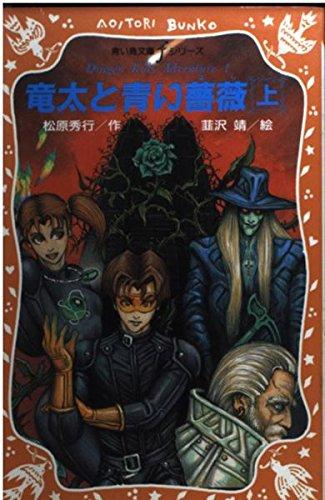 竜太と青い薔薇(上) (講談社青い鳥文庫)