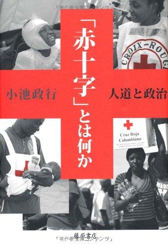 「赤十字」とは何か―人道と政治