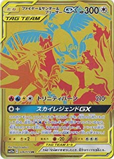 ポケモンカードゲーム PK-SM12a-226 ファイヤー&サンダー&フリーザーGX UR