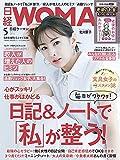日経ウーマン2021年5月号増刊 ミニサイズ版【表紙:北川景子】
