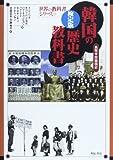検定版 韓国の歴史教科書―高等学校韓国史 (世界の教科書シリーズ 39)