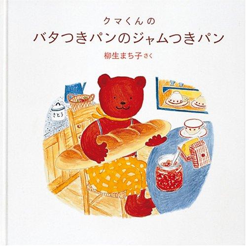 クマくんのバタつきパンのジャムつきパン (日本傑作絵本シリーズ―クマくんのおいしいほん 1)の詳細を見る