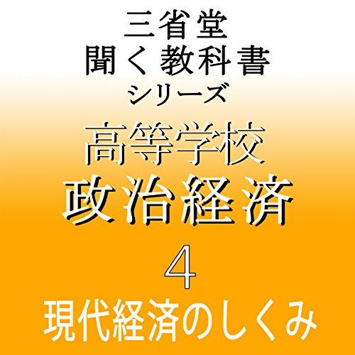 『三省堂 政治経済4』のカバーアート