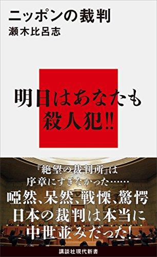 ニッポンの裁判 (講談社現代新書)