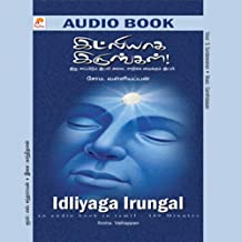 Idlyaga Irungal