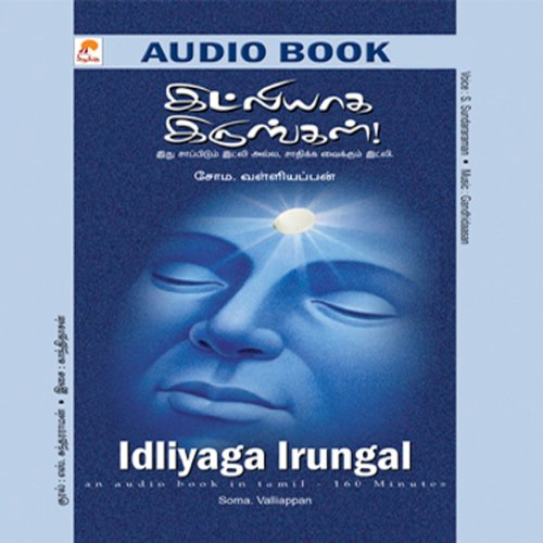 Idlyaga Irungal audiobook cover art