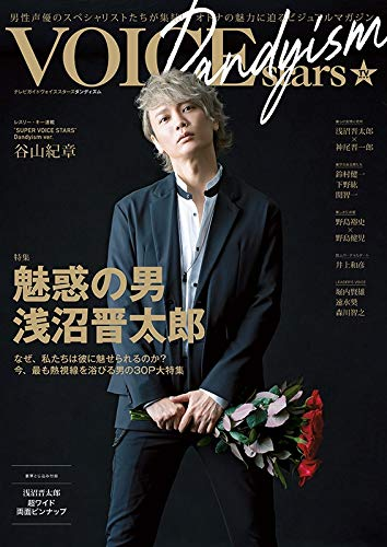 TVガイドVOICE STARS Dandyism―男性声優のスペシャリストたちが集結!オトナの魅力に (TOKYO NEWS MOOK 875号)