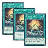 【 3枚セット 】遊戯王 日本語版 DP21-JP021 Machine Angel Ritual 機械天使の儀式 (ノーマル)