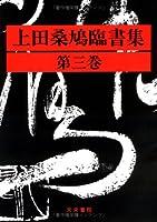 上田桑鳩臨書集 (第3巻)