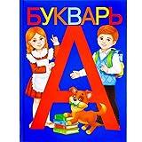 AEVVV Bukvar Russian Language - Primer ABC Book for Kids - Букварь Для Детей На Русском Языке