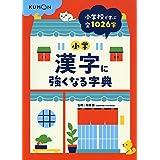 小学漢字に強くなる字典