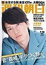 週刊朝日 2020年 9/18 号【表紙:大倉忠義 関ジャニ∞ 】