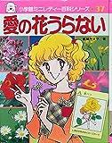愛の花うらない (小学館ミニレディー百科シリーズ (37))