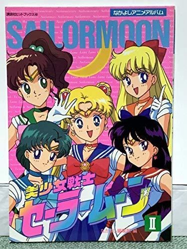 美少女戦士 セーラームーンⅡ 講談社 なかよしアニメアルバム 書籍