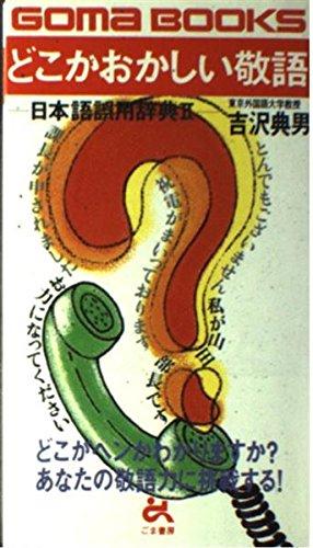どこかおかしい敬語―日本語誤用辞典 2 (ゴマブックス)の詳細を見る