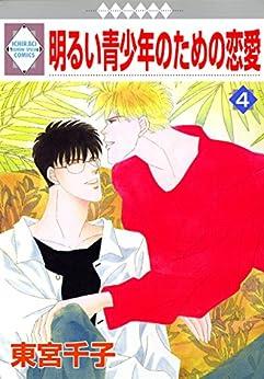 [東宮 千子]の明るい青少年のための恋愛(4) (冬水社・いち*ラキコミックス)