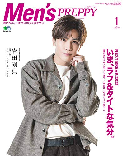 Men's PREPPY(メンズプレッピー) 2021年1月号【表紙&Special Interview:岩田剛典(EXILE、三代目 J SOUL BROTHERS from EXILE TRIBE)】
