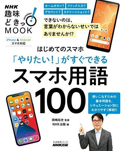 [画像:はじめてのスマホ 「やりたい!」がすぐできる スマホ用語100 NHK趣味どきっ!MOOK]