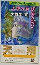 人魚の涙妖魔の叫び―エルフ・ザ・アサシン〈2〉 (C NOVELSファンタジア)