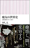 魔女の世界史 女神信仰からアニメまで (朝日新書)