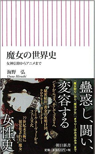 魔女の世界史 女神信仰からアニメまで (朝日新書)の詳細を見る