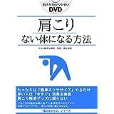 「肩こり解消法」即効性ある簡単ストレッチ5分だけ 器具やグッズに頼らない 肩こり改善「福辻式DVD」
