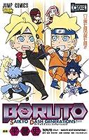 ボルト BORUTO SAIKYO DASH GENERATIONS コミック 1-3巻セット [コミック] 平健史