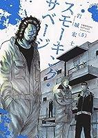 スモーキング・サベージ 1-4巻セット [コミック] 岩城宏士