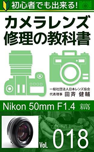 初心者でも出来る!カメラレンズ修理の教科書Vol.018: 『Nikon Nikkor 50mm F1.4』篇
