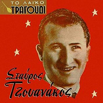 To Laiko Tragoudi: Stavros Tzouanakos, Vol. 1