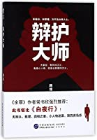 The Expert on Defending (Chinese Edition)