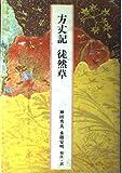 日本の古典―完訳〈37〉方丈記・徒然草