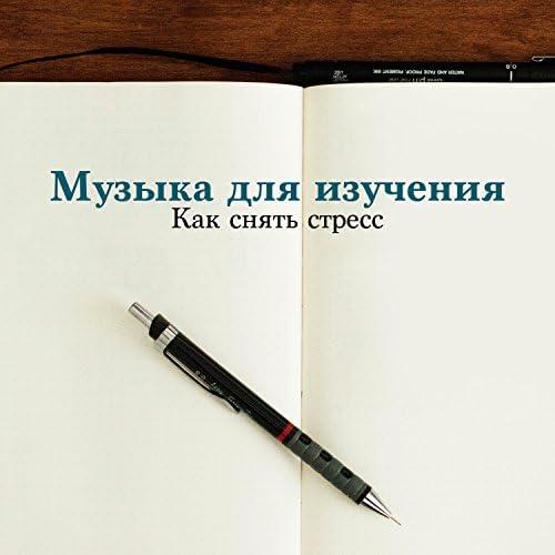 Исцеляющая Музыка Мастер & Спа Музыка Мастер