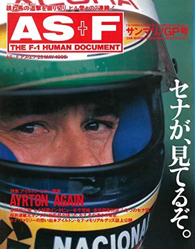 AS+F(アズエフ)1995 Rd03 サンマリノGP号 [雑誌]