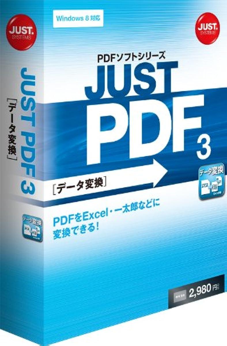 蓄積する部分的に持ってるJUST PDF 3 [データ変換] 通常版