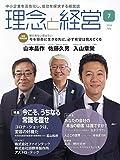 理念と経営 2020年 07 月号 [雑誌]