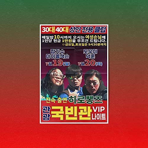 V.I.P (feat. Deok-hoon)
