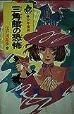 三角館の恐怖―少年探偵 (ポプラ社文庫―怪奇・推理シリーズ)