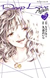 Deep Love Again(3) (コミックDAYSコミックス)