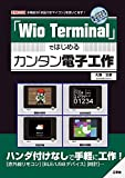 「Wio Terminal」ではじめるカンタン電子工作