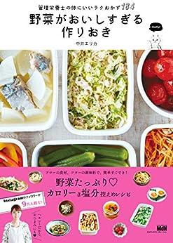 [中井エリカ]の野菜がおいしすぎる作りおき 管理栄養士の体にいいラクおかず184