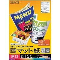 コクヨ カラーコピー用紙 両面マット厚口A3 100枚×5