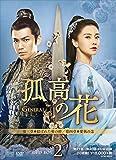 孤高の花~General&I~ DVD-BOX2[DVD]