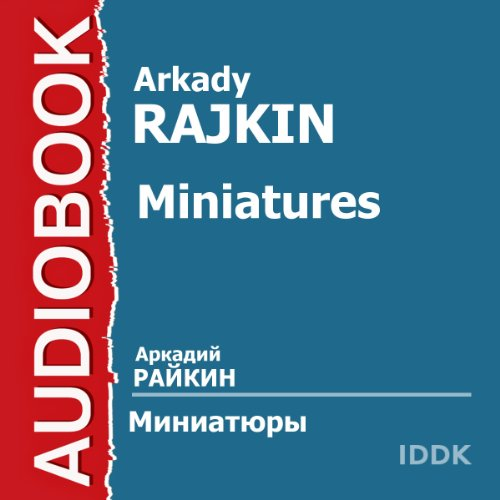 Miniatures [Russian Edition] audiobook cover art