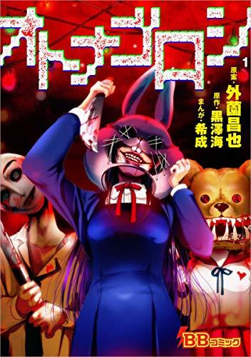 オトナゴロシ 1巻 (BBコミック)