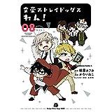 文豪ストレイドッグス わん!(8) (角川コミックス・エース)