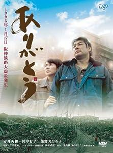 ありがとう(2006)